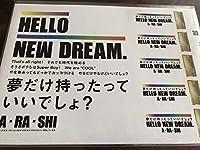 嵐 HELLO NEW DREAM 日本郵便レターセット
