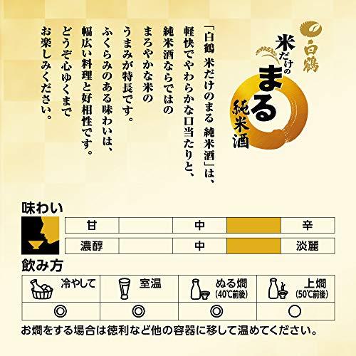 白鶴サケパック米だけのまる純米酒[日本酒兵庫県3000ml]