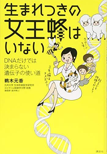 生まれつきの女王蜂はいない DNAだけでは決まらない遺伝子の使い道の詳細を見る