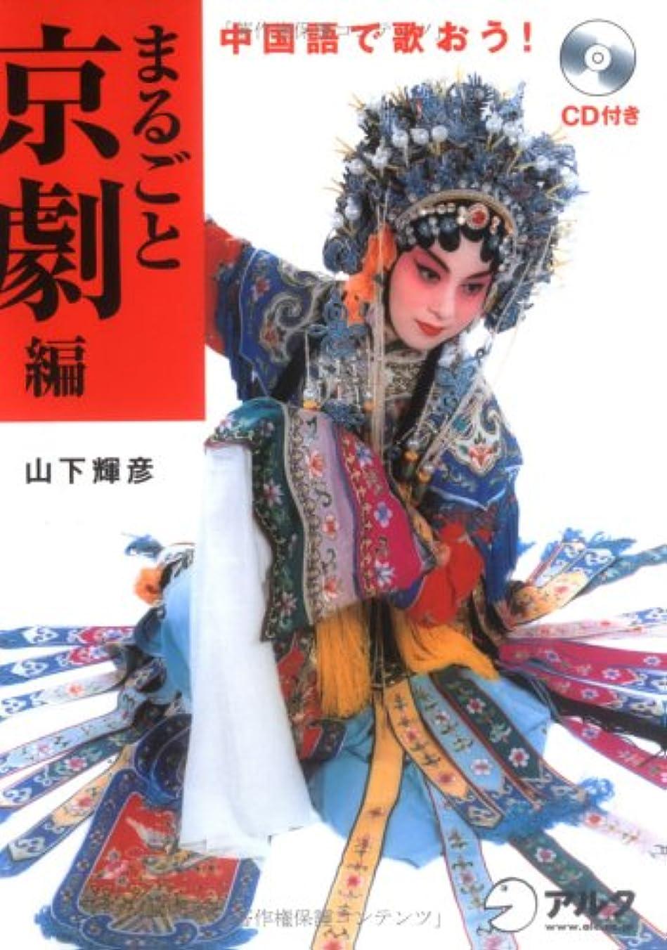 デモンストレーションアブストラクト統計的中国語で歌おう!まるごと京劇編
