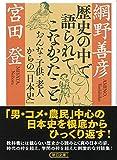 歴史の中で語られてこなかったこと おんな・子供・老人からの「日本史」 (朝日文庫)