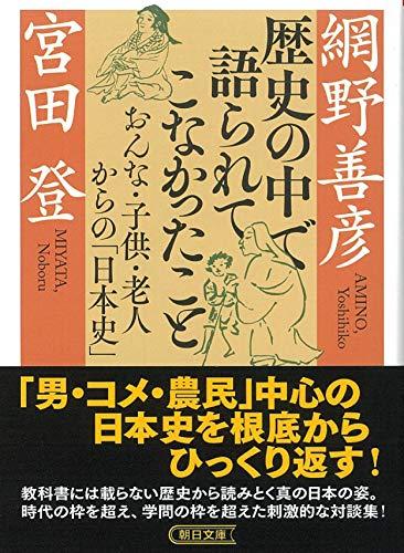 歴史の中で語られてこなかったこと おんな・子供・老人からの「日本史」 (朝日文庫)の詳細を見る