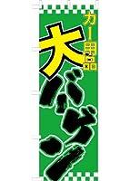 カー用品 大バーゲン のぼり旗(緑)