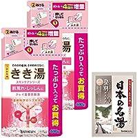 きき湯 【医薬部外品】クレイ重曹 炭酸湯 入浴剤 湯けむりの香り 詰替え用 480g×2個+日本の名湯1包付