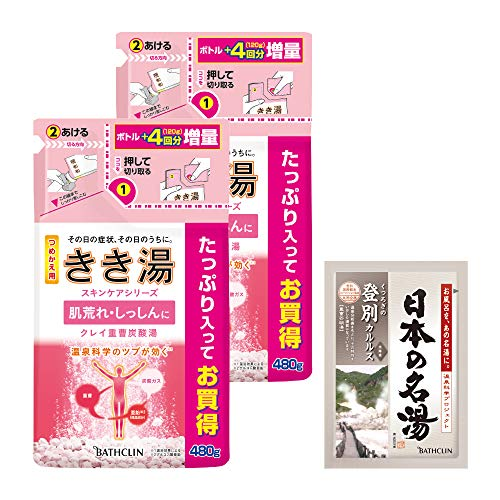 【Amazon.co.jp限定】 きき湯 【医薬部外品】クレイ重曹 炭酸湯 入浴剤 湯けむりの香り 詰替え用 480g×2個+日本の名湯1包付