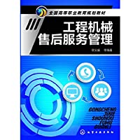 Construction machinery service management(Chinese Edition)