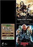 モンスター・ハンターパック 「ヴァン・ヘルシング」「ヘルボーイ」[DVD]