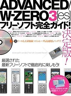 Advanced/W-ZERO3 [es] フリーソフト完全ガイド (INFOREST MOOK PC・GIGA特別集中講座 208)