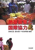 熱帯農業と国際協力