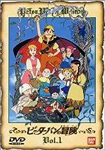 ピーターパンの冒険(1) [DVD]