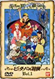 ピーターパンの冒険(1)[DVD]