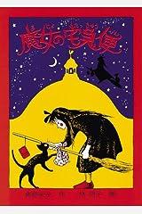 Majo no takkyu?bin (Japanese Edition) Tankobon Hardcover