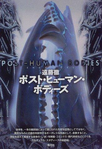 ポスト・ヒューマン・ボディーズ