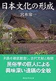 日本文化の形成 (講談社学術文庫)