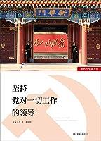 新时代中国方略·坚持党对一切工作的领导