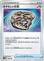 ポケモンカードゲーム S4a 165/190 めずらしい化石 グッズ ハイクラスパック シャイニースターV