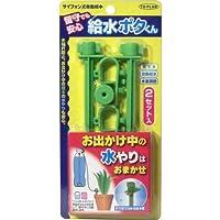 サイフォン式自動給水 給水ポタくん TKKK-01「5点セット」