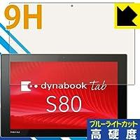 PDA工房 dynabook Tab S80/A・S80/B・S80/D 9H高硬度[ブルーライトカット] 保護 フィルム 光沢 日本製