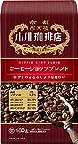 小川珈琲 コーヒーショップブレンド 180g