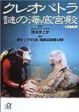 クレオパトラ 謎の海底宮殿 (講談社プラスアルファ文庫)