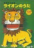 あかちゃんからのあそびうた ライオンのうた CD付 峯陽作品集 1