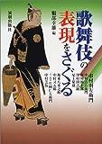 歌舞伎の表現をさぐる