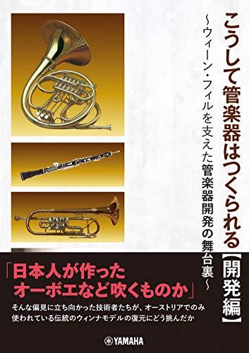 こうして管楽器はつくられる【開発編】 ~ウィーン・フィルを支えた管楽器開発の舞台裏~ - 未設定