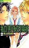 私立!美人坂女子高校(2) (フラワーコミックス)