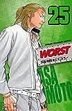 WORST(25) (少年チャンピオン・コミックス)