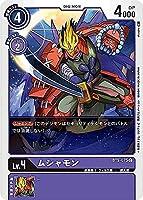 デジモンカードゲーム BT5-075 ムシャモン (C コモン) ブースター バトルオブオメガ (BT-05)