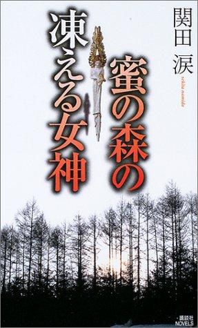 蜜の森の凍える女神 (講談社ノベルス)の詳細を見る