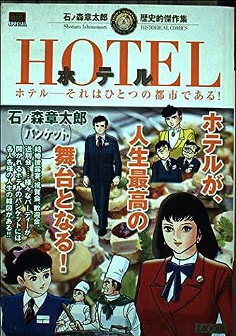 HOTEL 4―石ノ森章太郎歴史的傑作集 (My First Big SPECIAL 石ノ森章太郎歴史的傑作集)