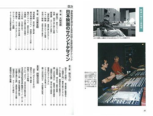 『日本映画のサウンドデザイン―感動場面を演出する音声収録と音響処理のテクニック』の2枚目の画像