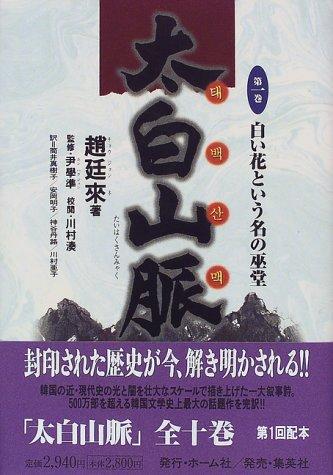 白い花という名の巫堂 太白山脈 (1) (太白山脈)の詳細を見る