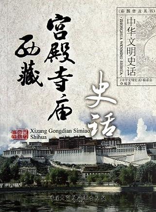 中华文明史话:西藏宫殿史话