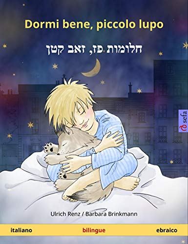 Dormi bene, piccolo lupo – חלומות פז‏‏,‏ ‏זאב קטן (italiano – ebraico): Libro per bambini bilinguale (Sefa libri illustrati in due lingue) (Italian Edition)