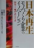 日本再生 モノづくり企業のイノベーション―MOT(技術経営)時代へのシナリオ