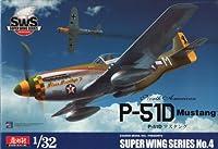 SWS 1/32 P-51D マスタング プラスチックモデルキット