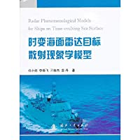 Time-varying sea surface radar target scattering phenomenological model(Chinese Edition)