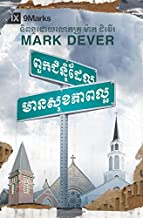 What is a Healthy Church: Khmer, Central (9Marks) (Khmer Edition)