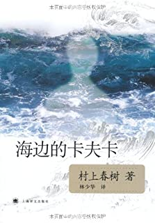 海辺のカフカ Kafka on the Shore (Chinese Edition)