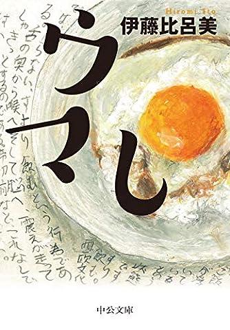 ウマし (中公文庫 い 110-5)