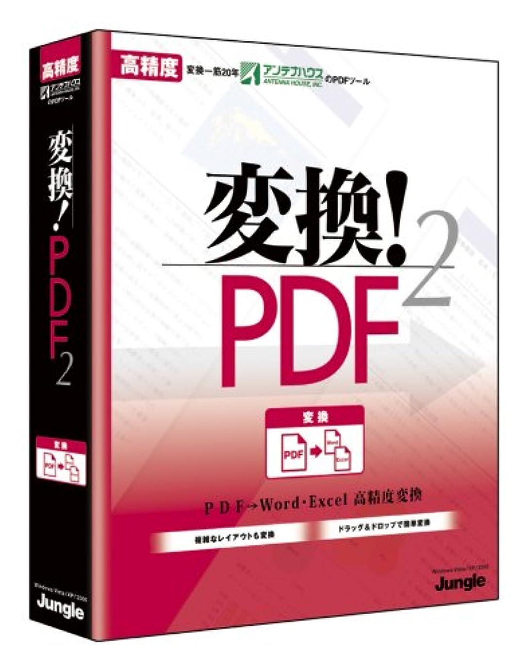 アンケート小石航海変換!PDF2