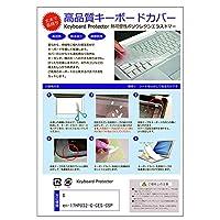 メディアカバーマーケット パソコン工房 Sen-17HP032-C-CES-CSP [17.3インチ(1600x900)]機種用 【極薄 キーボードカバー(日本製) フリーカットタイプ】