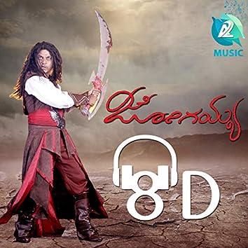 Jogaiah 8D (Original Motion Picture Soundtrack)