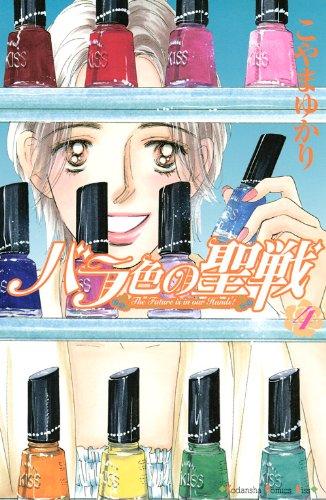 バラ色の聖戦(4) (KC KISS)