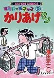 かりあげクン : 29 (アクションコミックス)