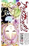アラタカンガタリ~革神語~(11) (少年サンデーコミックス)