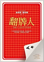 The Cardturner (Chinese Edition)