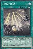 遊戯王 PHRA-JP052 鉄獣の戦線 (日本語版 ノーマル) ファントム・レイジ